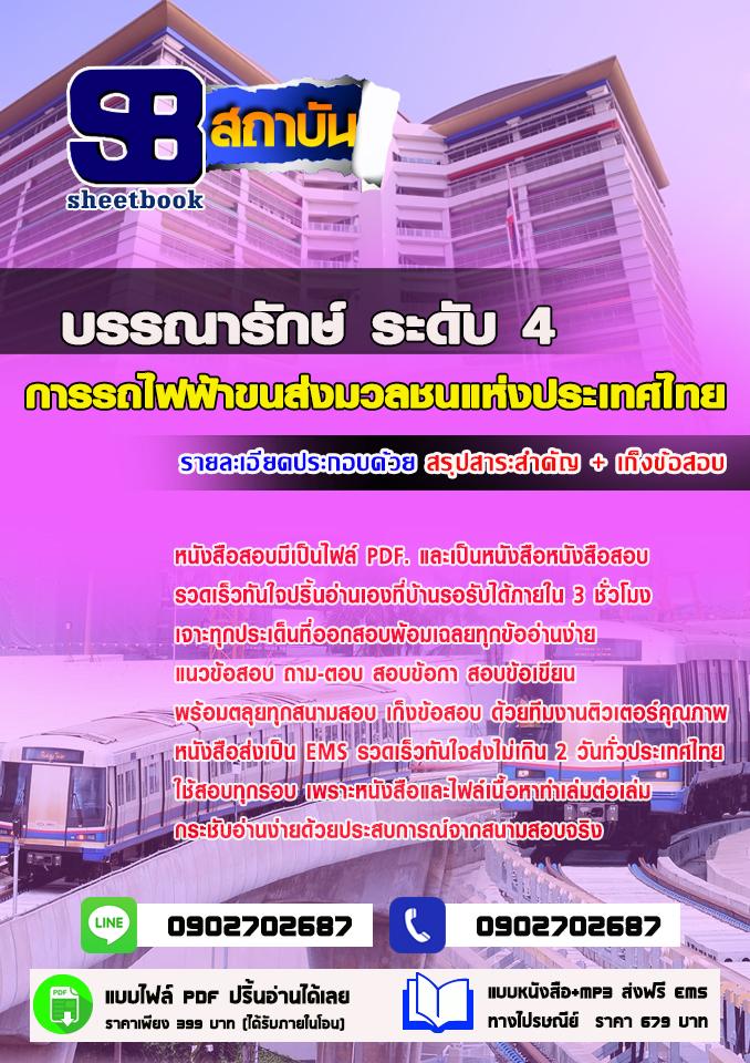 แนวข้อสอบบรรณารักษ์ ระดับ4 การรถไฟฟ้าขนส่งมวลชนแห่งประเทศไทย