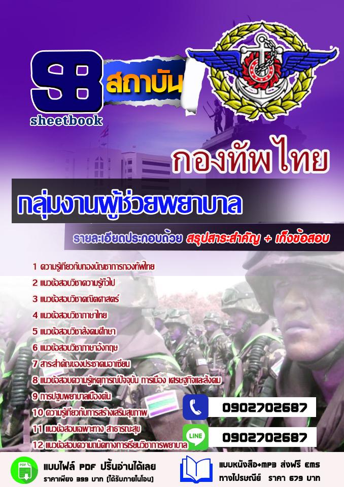 แนวข้อสอบ กลุ่มงานผู้ช่วยพยาบาล กองบัญชาการกองทัพไทย