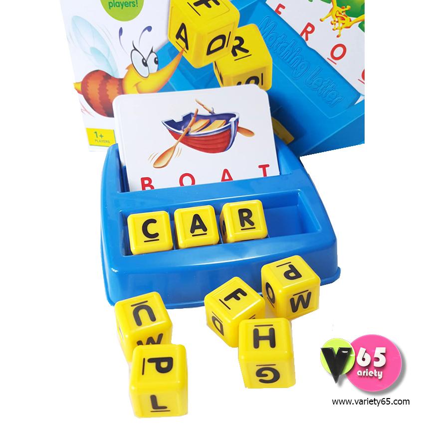 ของเล่นเสริมพัฒนาการ (Matching Letter) เกมส์เรียนรู้คำศัพท์