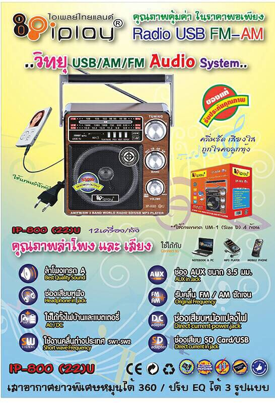 วิทยุ fm Iplay รุ่น IP-800 (22)U