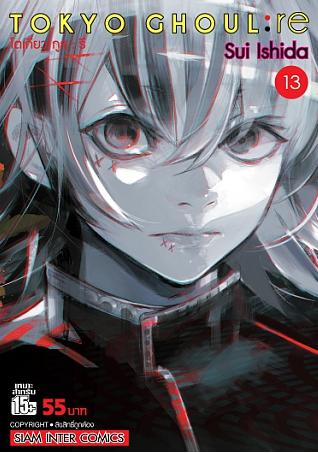 [แยกเล่ม] Tokyo Ghoul : re เล่ม 1-13
