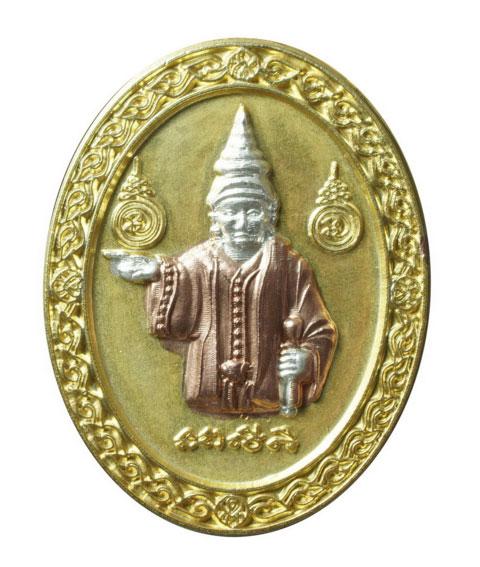 เหรียญเทพทันใจ วัดโบสถ์ จ.พิษณุโลก