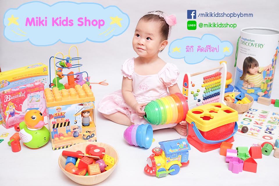 Miki Kids Shop
