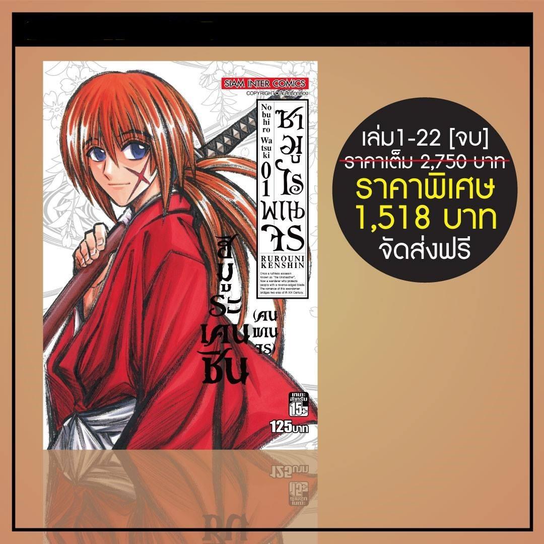 ซามูไรพเนจร BB เล่ม 01-22 จบ (แพ็คชุด 69.-)