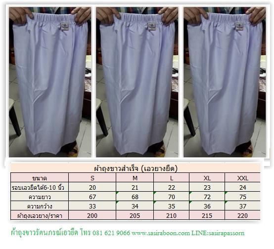 ผ้าถุงขาวสำเร็จ(เอวงยางยืดแม่ชีรัตนาภรณ์ -size s