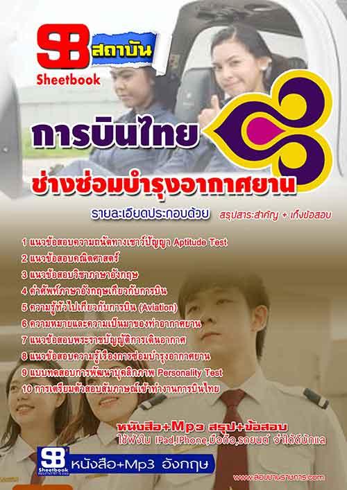 แนวข้อสอบช่างซ่อมบำรุงอากาศยาน การบินไทย ล่าสุด