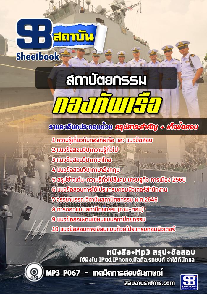 แนวข้อสอบสถาปัตยกรรม กองทัพเรือ ล่าสุด
