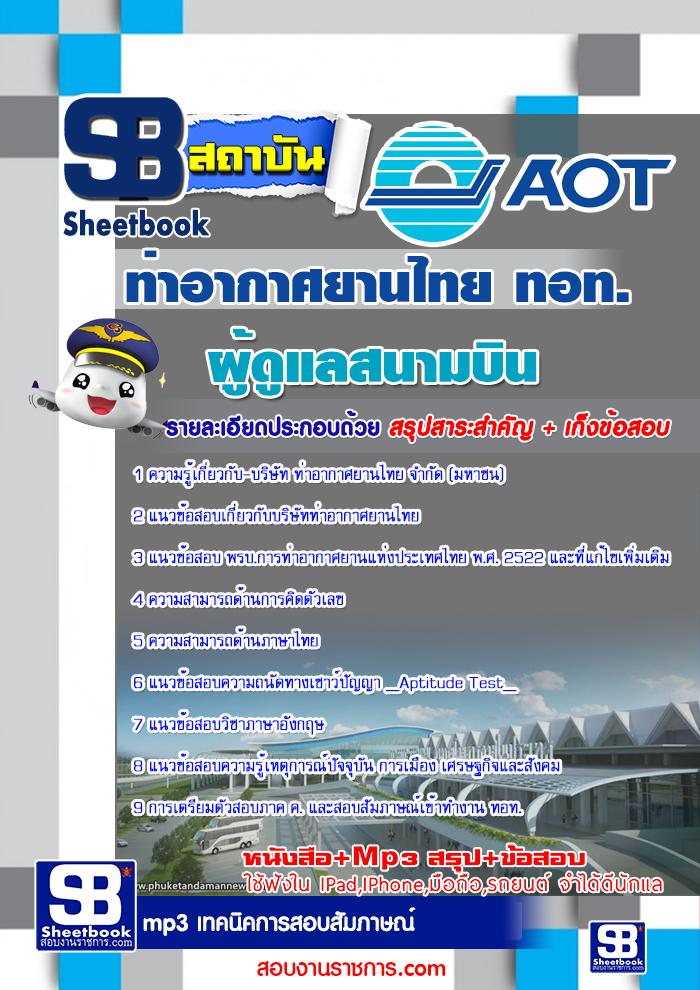 แนวข้อสอบผู้ดูแลสนามบิน บริษัทการท่าอากาศยานไทย ทอท. (AOT)