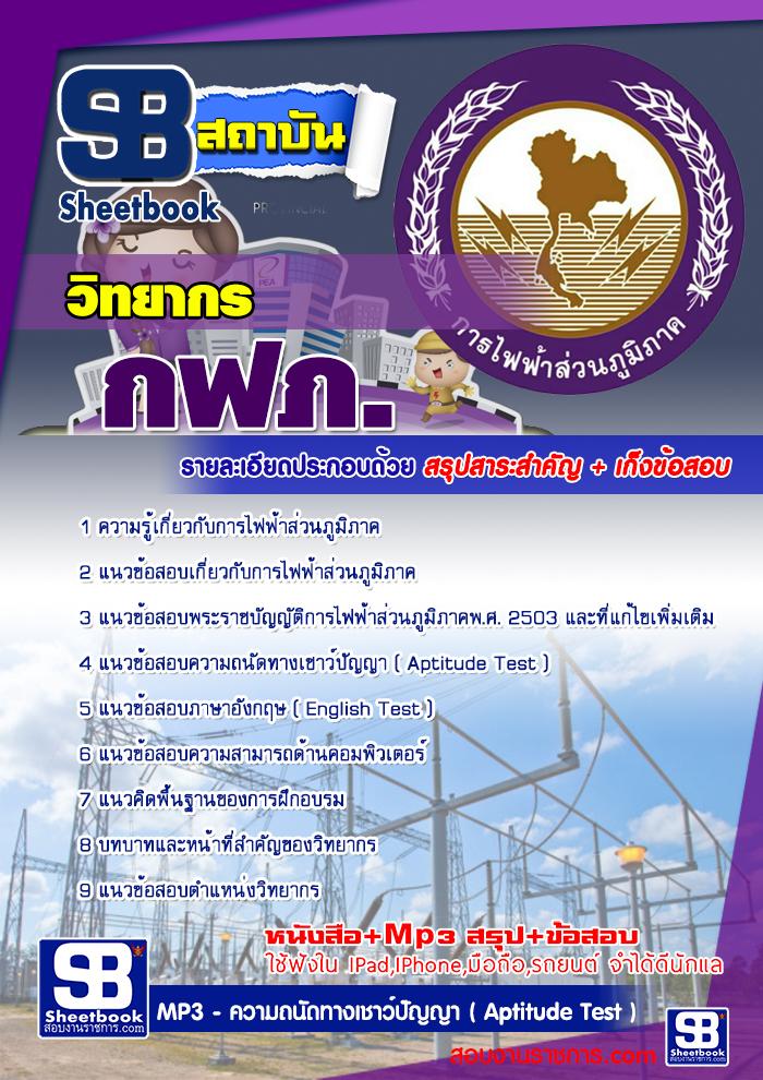 สรุปแนวข้อสอบวิทยากร กฟภ. การไฟฟ้าส่วนภูมิภาค ล่าสุด
