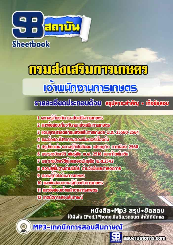 แนวข้อสอบเจ้าพนักงานการเกษตร กรมส่งเสริมการเกษตร ล่าสุด