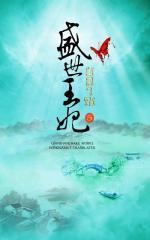 ผลาญ เล่ม 4-5 จบ (ปกแข็งภาค 2) / เชียนซานฉาเค่อ เขียน, ห้องสมุด แปล