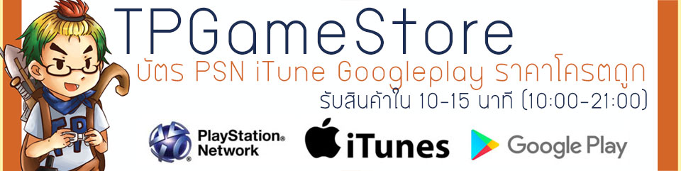 TPGames บัตรเติมเกมออนไลน์ บัตรเติมเกมมือถือ ITune Giftcard Android PSN