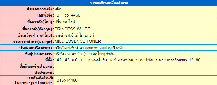 เลขที่จดแจ้ง อย. Mild Essence Toner