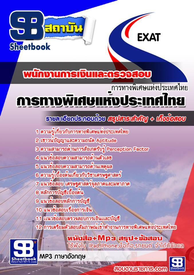 """""""NEW""""แนวข้อสอบพนักงานการเงินและตรวจสอบ การทางพิเศษแห่งประเทศไทย กทพ."""