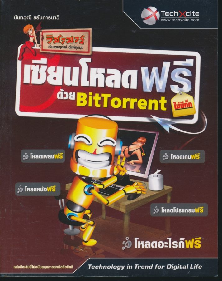วิชามาร เซียนโหลดฟรี ด้วย BitTorrent