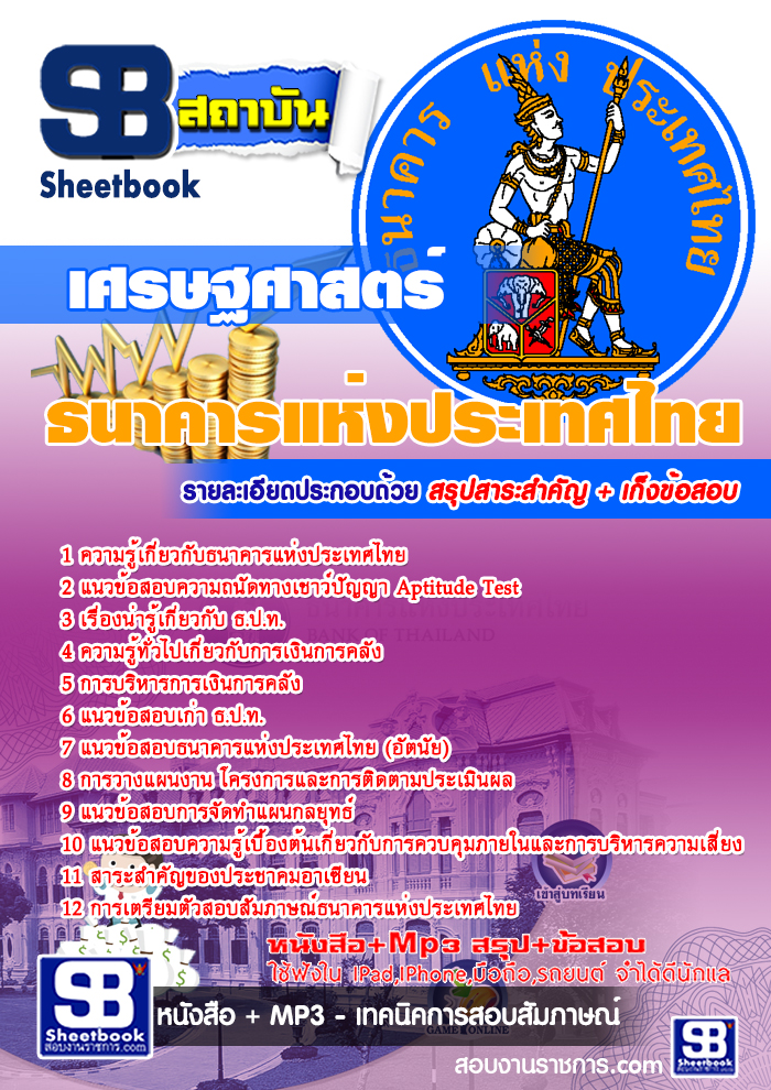 สรุปแนวข้อสอบเศรษฐศาสตร์ (ธปท.)ธนาคารแห่งประเทศไทย