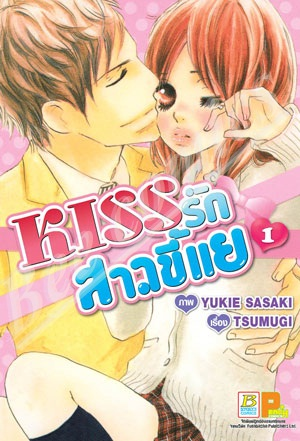 KISS รักสาวขี้แย เล่ม 1 สินค้าเข้าร้านวันพุธที่ 22/2/60