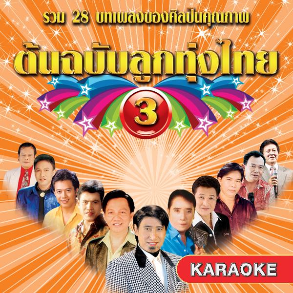 DVD28 เพลง ต้นฉบับลูกทุ่งไทย 3
