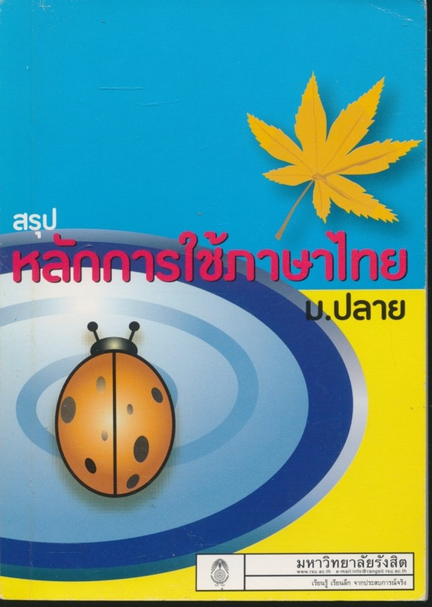 สรุปหลักการใช้ภาษาไทย ม.ปลาย