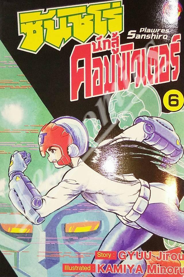 ซันชิโร่ นักสู้คอมพิวเตอร์ เล่ม 6 สินค้าเข้าร้านวันพุธที่ 13/9/60
