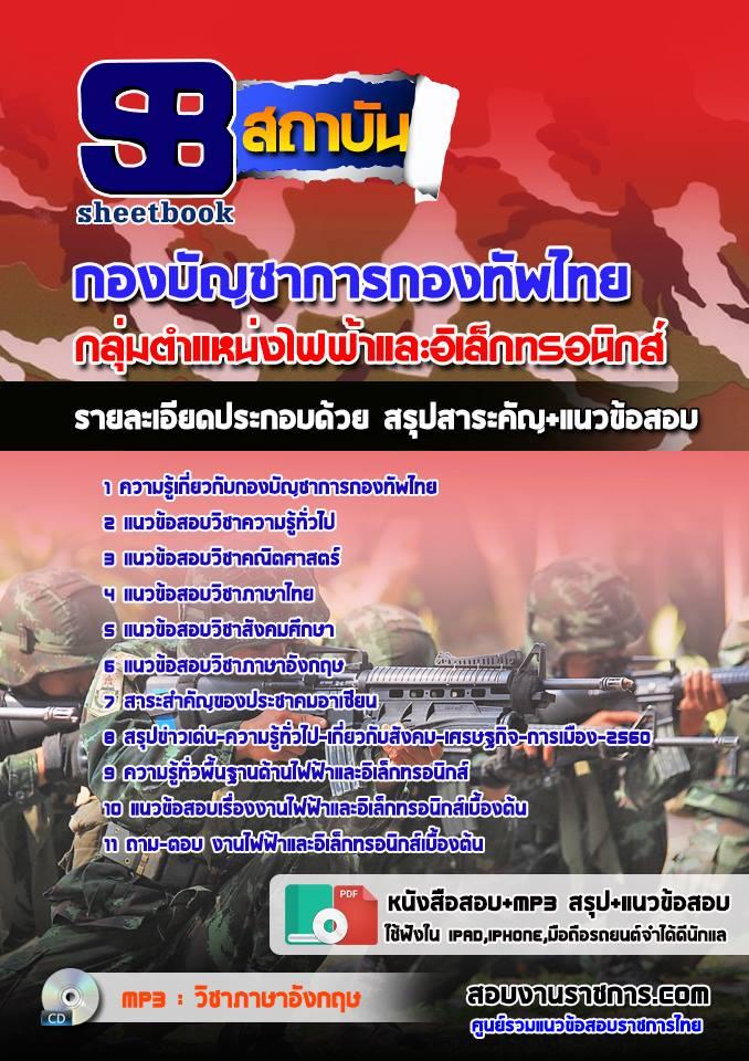 [[NEW]]แนวข้อสอบกลุ่มตำแหน่งไฟฟ้าและอิเล็กทรอนิกส์ กองบัญชาการกองทัพไทย Line:topsheet1