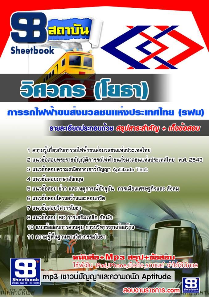 แนวข้อสอบวิศวกร(โยธา) การรถไฟฟ้าขนส่งมวลชนแห่งประเทศไทย(รฟม)