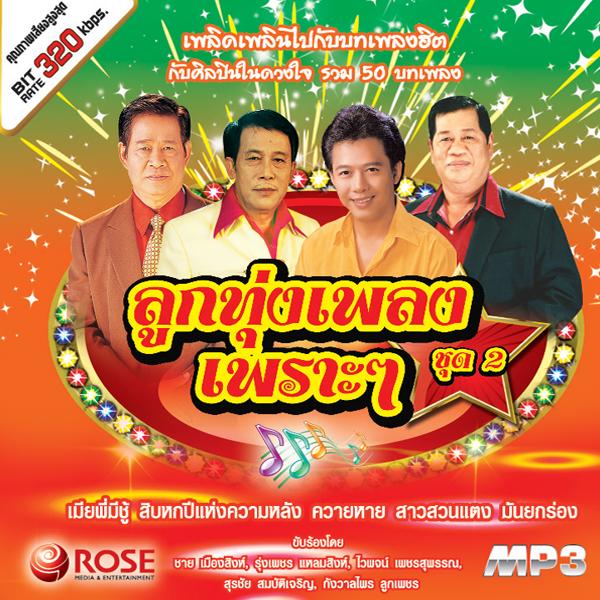 MP3ลูกทุ่งเพลงเพราะๆ ชุด 2/รุ่งเพชร ชาย ไวพจน์ สุรชัย กังวาลไพร