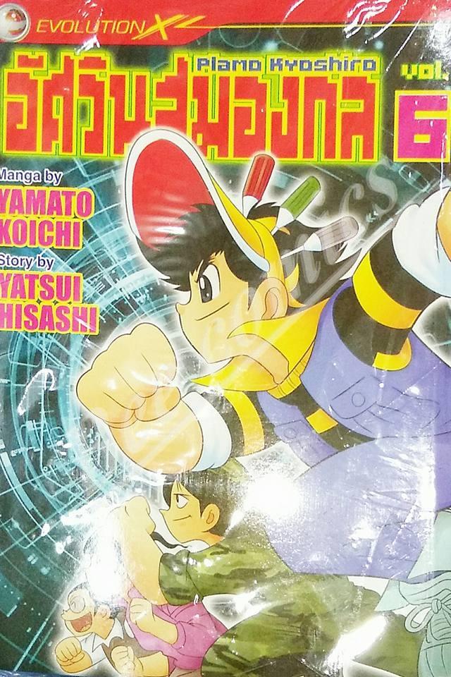 อัศวินสมองกล Plamo Kyoshiro เล่ม 6 (จบ) สินค้าเข้าร้านวันพุธที่ 28/6/60