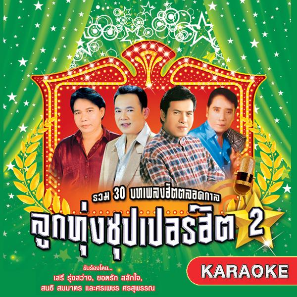 DVD30 เพลง ลูกทุ่งซุปเปอร์ฮิต 2