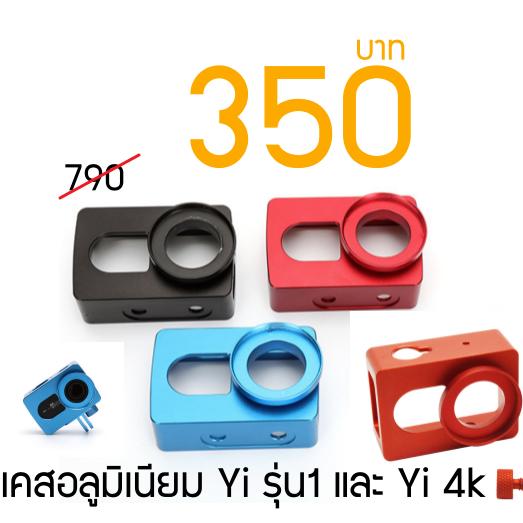 Case aluminium For yi1 and yi 4k