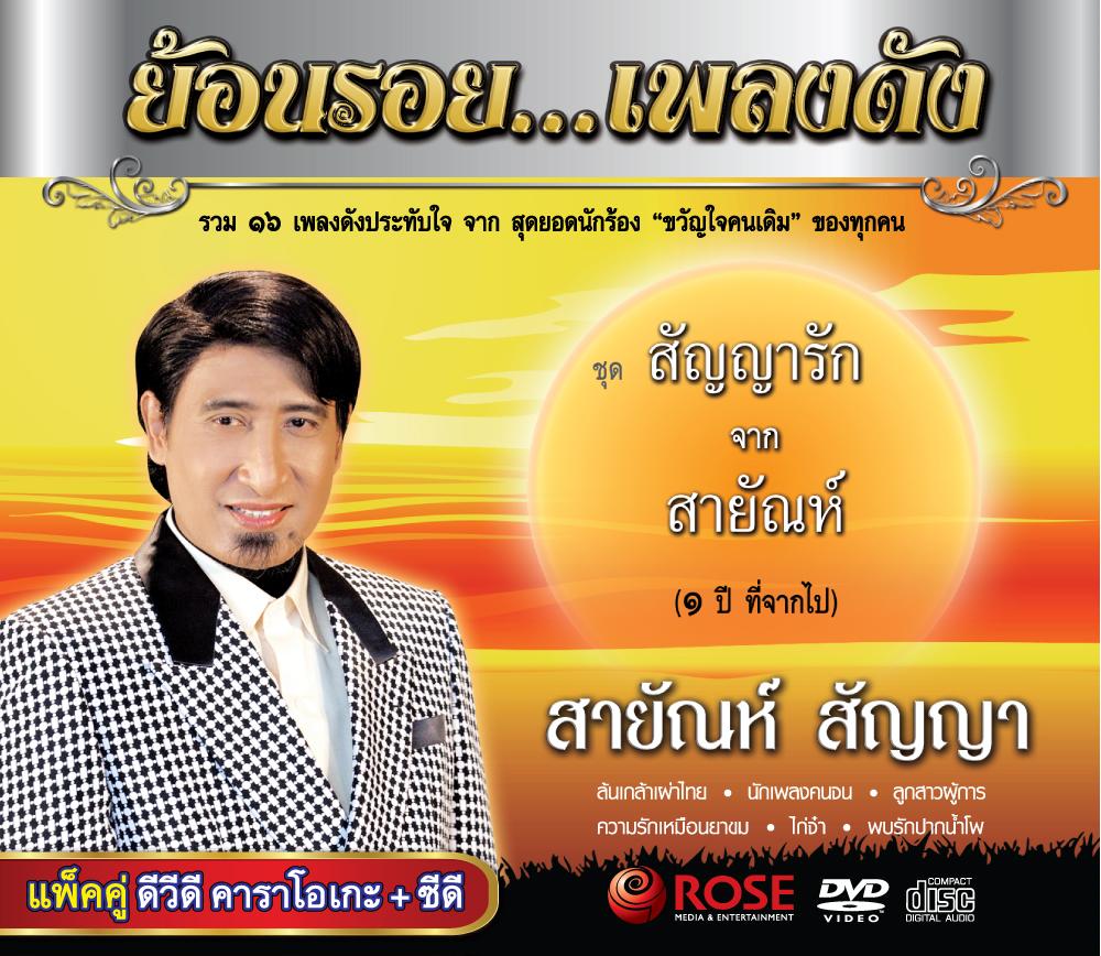 DVD+CD16 เพลง ย้อนรอย เพลงดัง สัญญารักจากสายัณห์