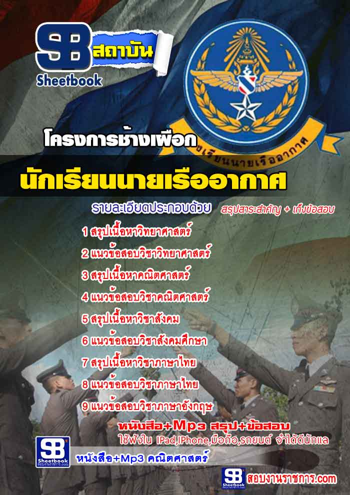 แนวข้อสอบนักเรียนนายเรืออากาศ โครงการช้างเผือก