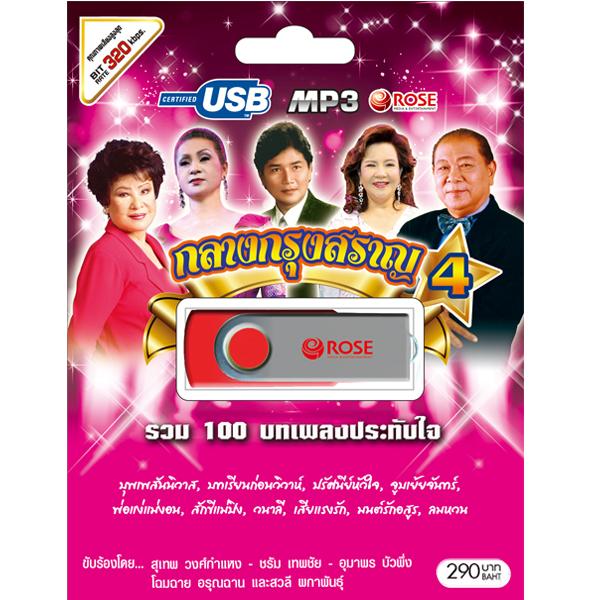 USB/100เพลง กลางกรุงสราญ ชุด4/290