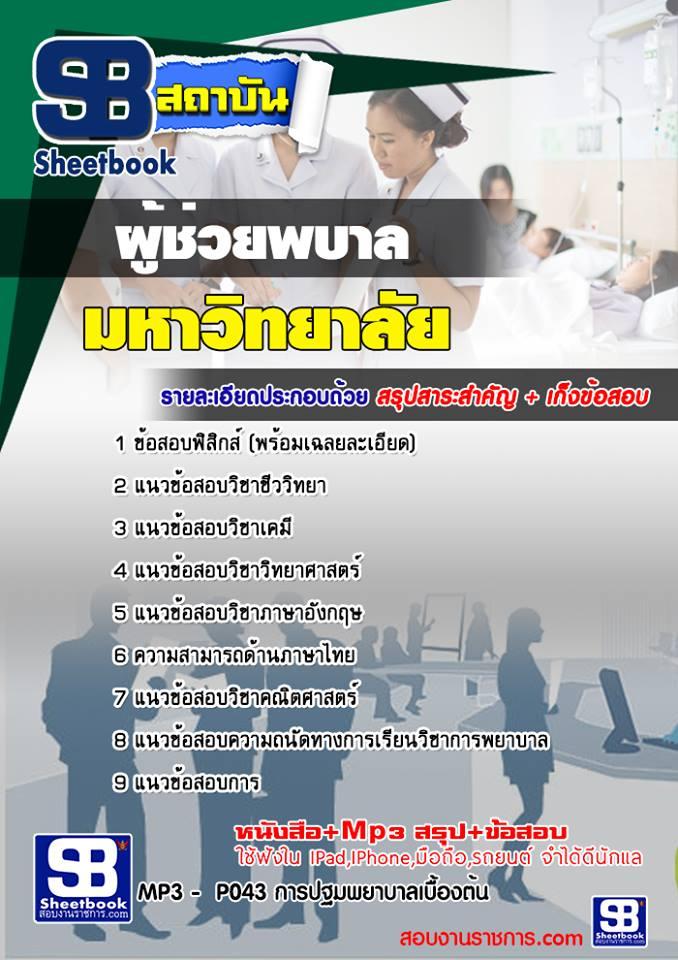 แนวข้อสอบสอบเข้าเรียนมหาวิทยาลัย ผู้ช่วยพยาบาล