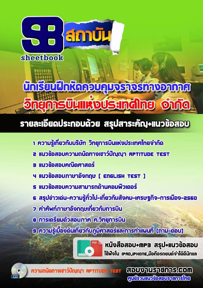 นักเรียนฝึกหัดควบคุมจราจรทางอากาศ วิทยุการบินแห่งประเทศไทยจำกัด