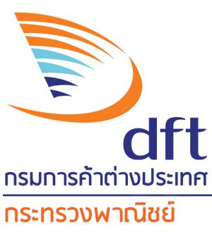 (สรุป)แนวข้อสอบเจ้าพนักงานพัสดุ (DFT)กรมการค้าต่างประเทศ
