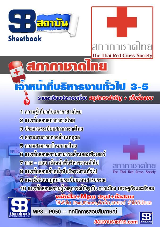 ((สรุป))แนวข้อสอบเจ้าหน้าที่บริหารงานทั่วไป 3-5 สภากาชาดไทย