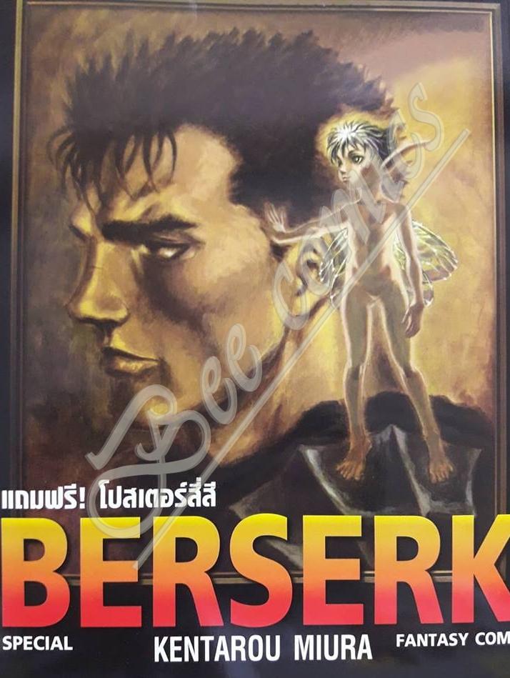 BERSERK SPECIAL สินค้าเข้าร้านวันศุกร์ที่ 30//3/61