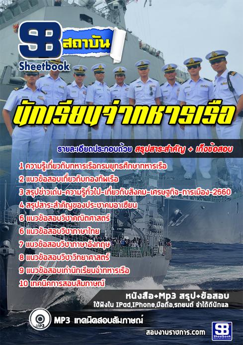 คู่มือ+แนวข้อสอบนักเรียนจ่าทหารเรือ ประจำปี 2561