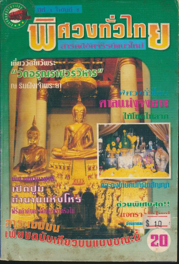 พิศวงทั่วไทย ปีที่ 1 ฉบับที่ 5