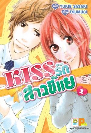 KISS รักสาวขี้แย เล่ม 2 สินค้าเข้าร้านวันพุธที่ 14/6/60