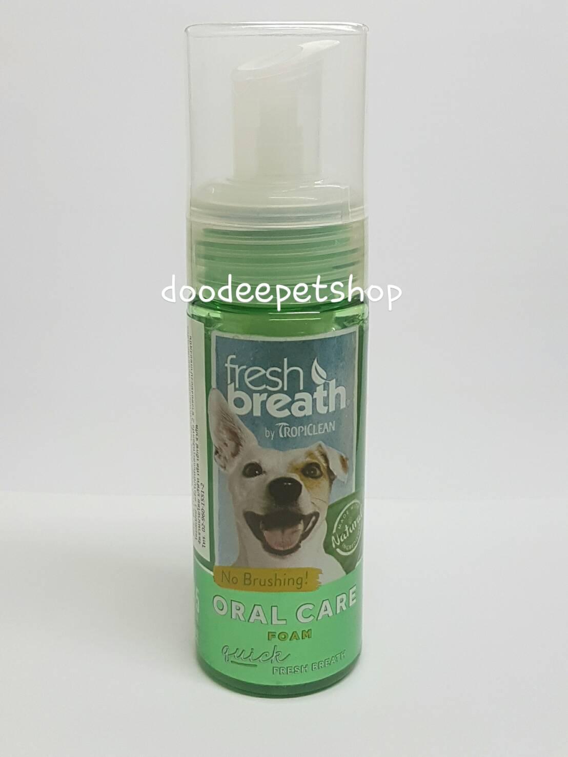 Tropiclean Exp.11/21 โฟมดูแลช่องปากสุนัข ลดกลิ่นปาก ลดคราบหินปูน สำหรับสุนัข 4 เดือนขึ้นไป ขนาด 133 มล.