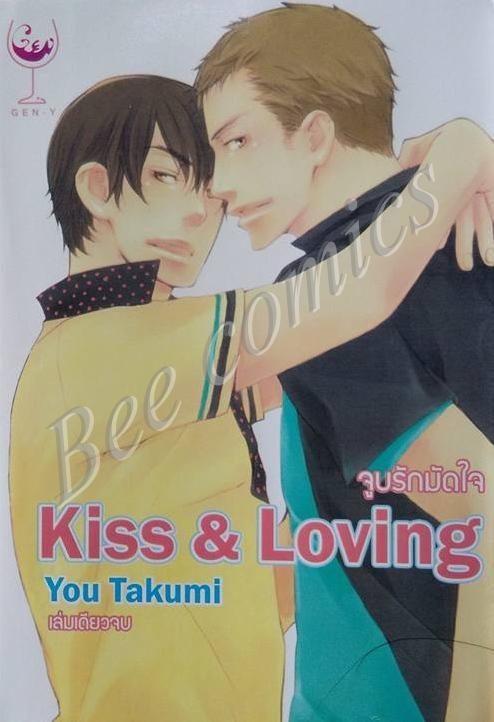 KISS & LOVING จูบรักมัดใจ สินค้าเข้าร้าน 14/9/59