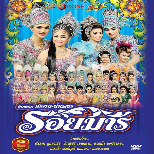 DVDลิเกคณะศรราม น้ำเพชร เรื่อง รอยมาร