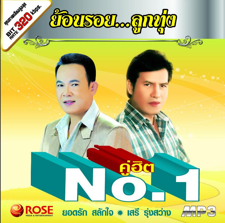 MP3 ชุดคู่ฮิต No.1 ยอดรัก - เสรี