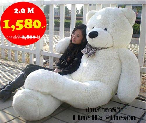 ตุ๊กตาหมียิ้ม ขนาด 2.0 เมตร