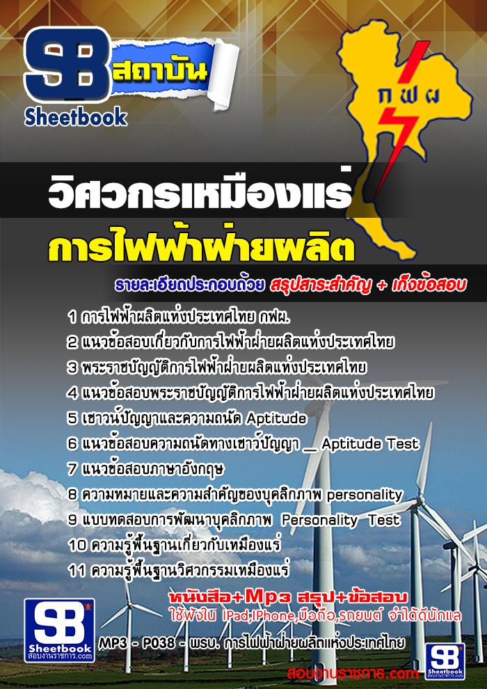 แนวข้อสอบวิศวกรเหมืองแร่ กฟผ. การไฟฟ้าฝ่ายผลิตแห่งประเทศไทย NEW