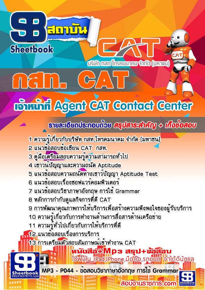 สรุปแนวข้อสอบเจ้าหน้าที่ Agent CAT Contact Center กสท.