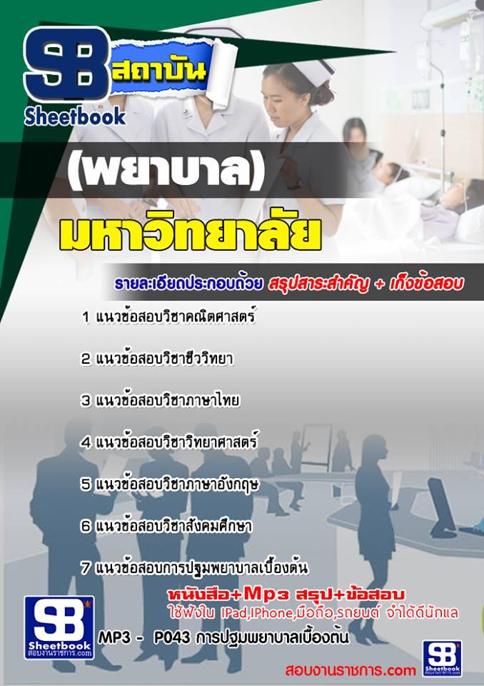แนวข้อสอบสอบเข้าเรียนมหาวิทยาลัย พยาบาล