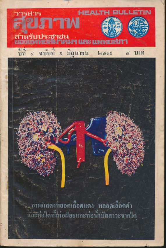 วารสารสุขภาพ ปีที่ 4 ฉบับที่ 9 พ.ศ.2519